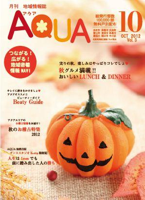 2012年10月号 Vol.3