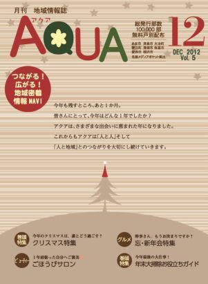 2012年12月号 Vol.5