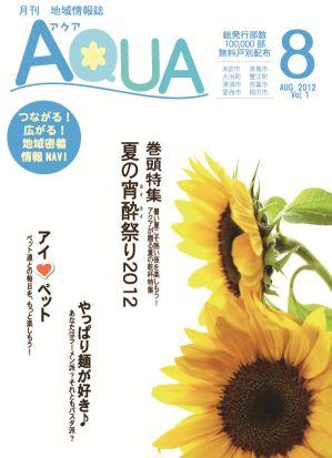 夏の宵酔(ヨイヨイ)祭り2012