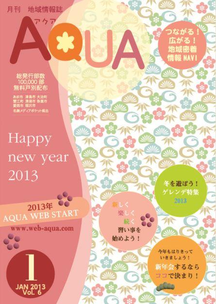 2013年1月号 Vol.6