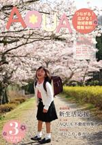 2013年3月号 Vol.8