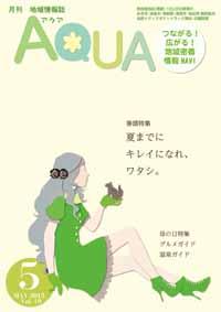 2013年5月号 Vol.10