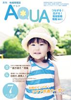 2013年7月号 vol.12