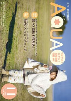 2013年11月号 vol.16