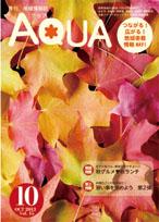 2013年10月号 vol.15
