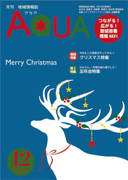 2013年12月号 vol.17