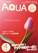 2014年4月号 vol.21