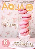 2014年6月号 vol.23