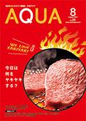 2014年8月号 vol.25